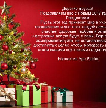 елка, поздравление с новым годом 2017